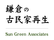 鎌倉の古民家再生 Sun Green Associates